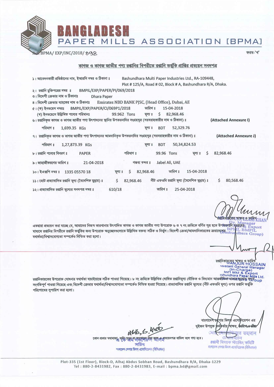 Members_incentive_certifications Member